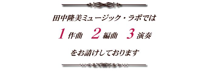 「田中隆美ミュージック・ラボ」では、作曲・編曲・ピアノ演奏をお請けします