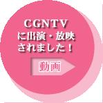 CGNTVに出演・放映されました。動画あり。