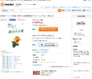 DLmarket   東京ワーシップ企画   愛のそよ風 讃美歌ピアノワーシップアレンジ集 vol.2  ダウンロード版