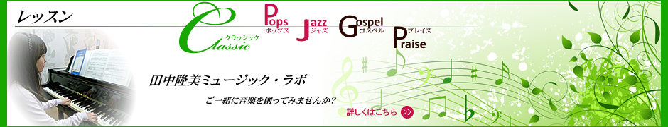 相模原市・東林間のピアノ教室「田中隆美ミュージック・ラボ」では、ピアノ個人レッスン ピアノグループレッスンを開催しております。無料体験レッスンに是非お申込みください。