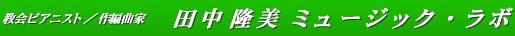 相模原市・東林間のピアノ教室「田中隆美ミュージック・ラボ」|教会ピアニスト・作曲家・編曲家「田中隆美」のWebサイト