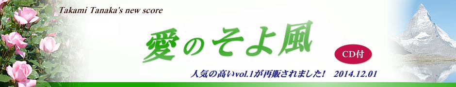 聖歌・讃美歌の編曲集(CD付楽譜)など田中隆美の出版物