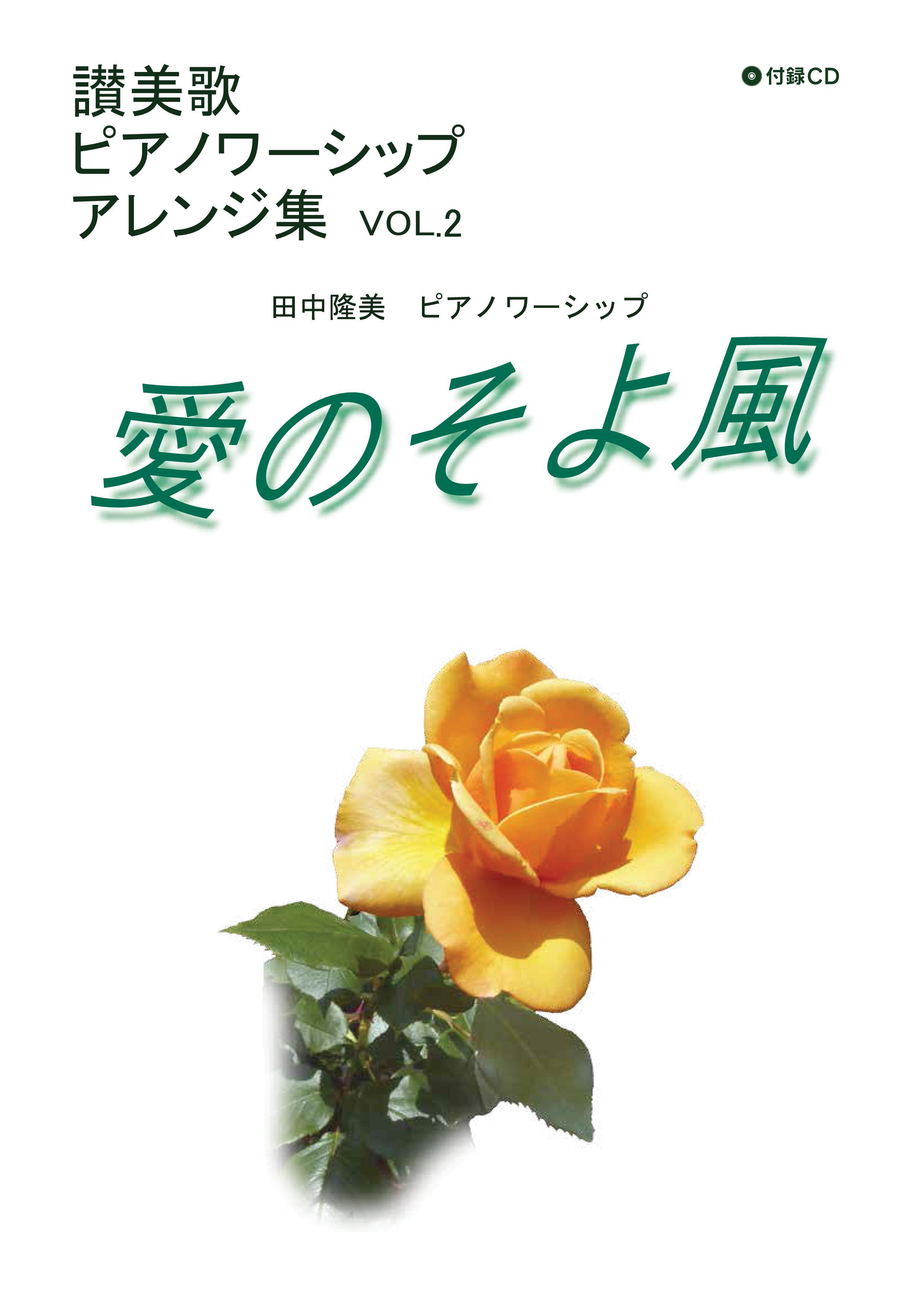 聖歌・讃美歌の編曲集(CD付楽譜)「愛のそよ風vol.2」表紙