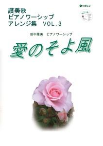 愛のそよ風vol3表紙