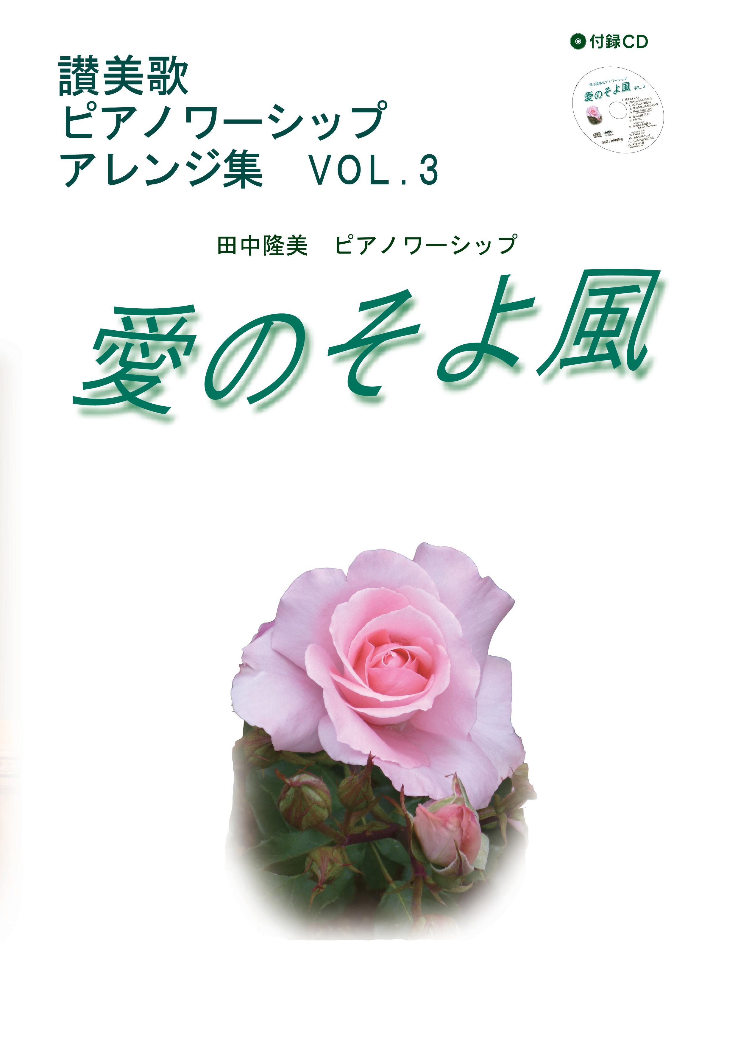 聖歌・讃美歌の編曲集(CD付楽譜)「愛のそよ風vol3」表紙