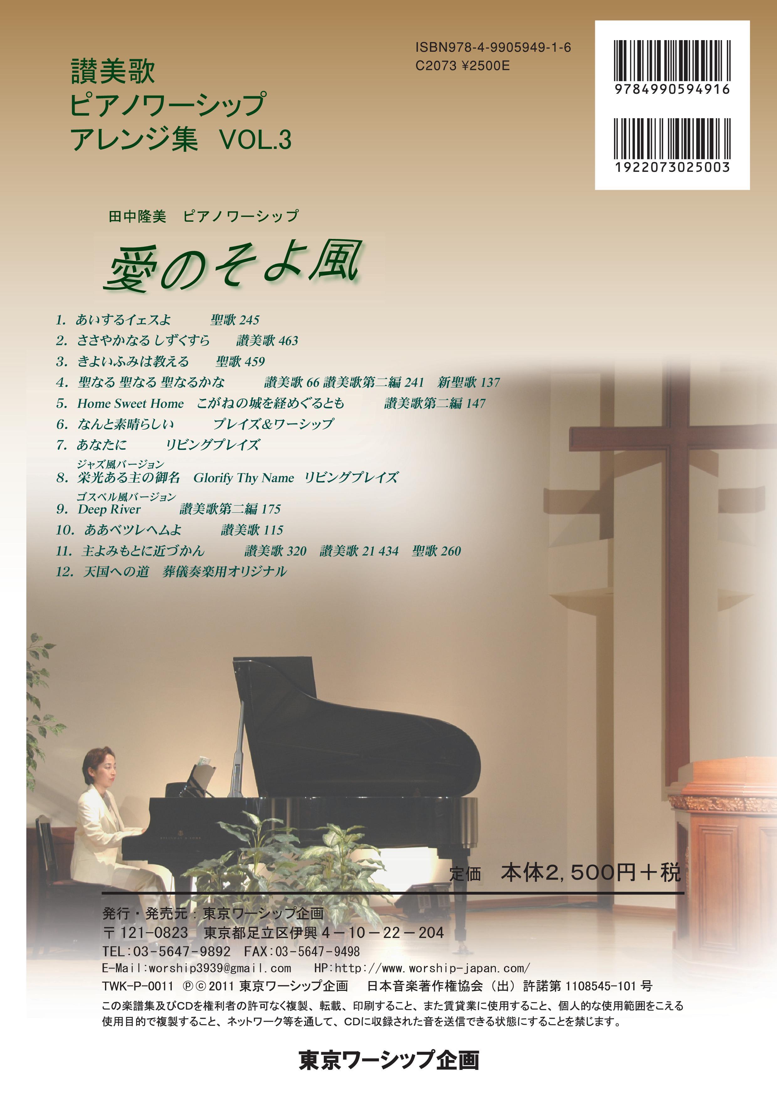 聖歌・讃美歌の編曲集(CD付楽譜)「愛のそよ風vol.3」裏表紙
