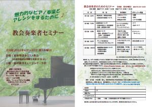 2014年教会奏楽者セミナーチラシ