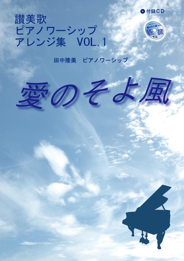 2014年12月1日再販の「愛のそよ風vol.1」表紙
