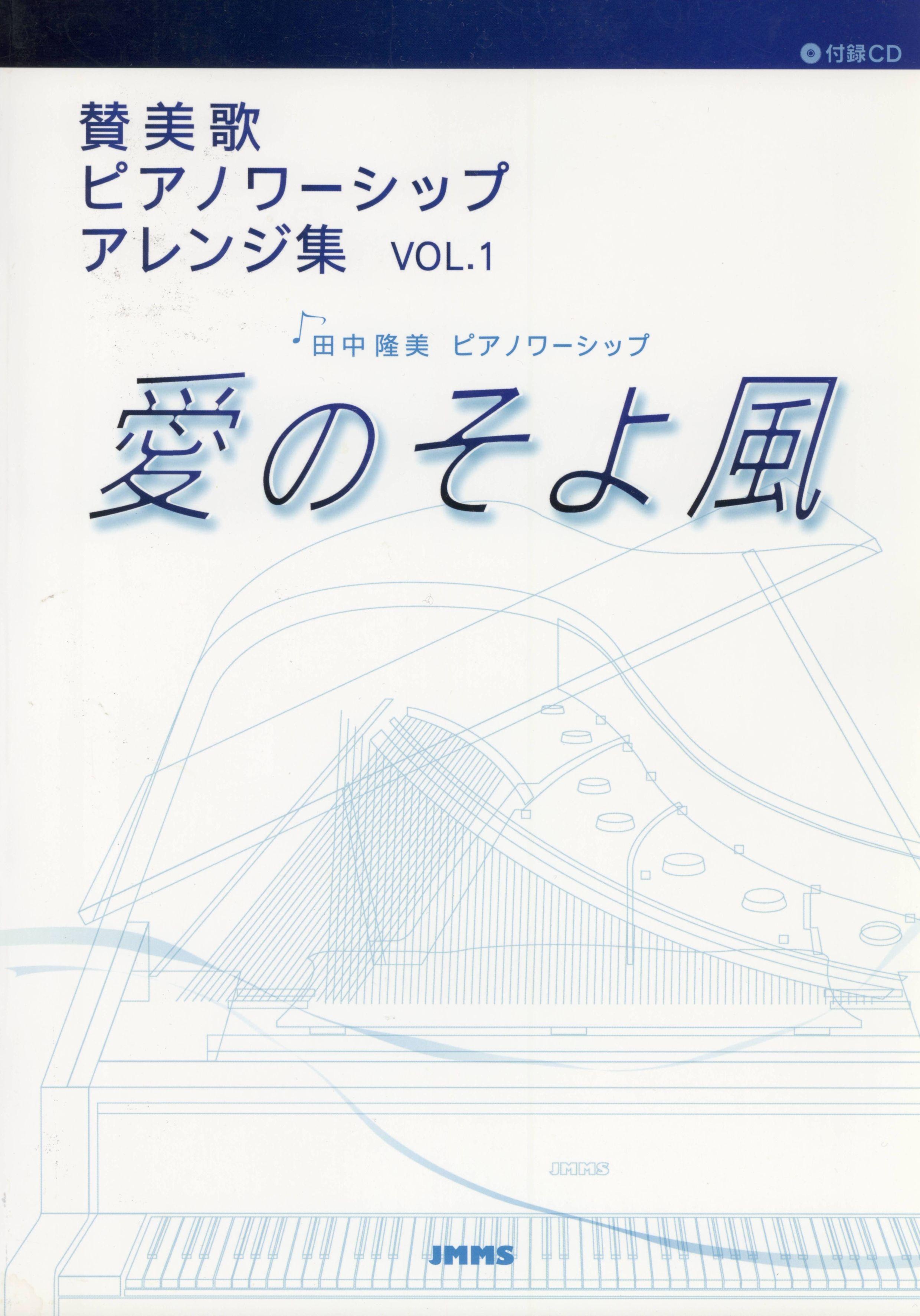 在庫が無くなった「旧・愛のそよ風vol.1」表紙