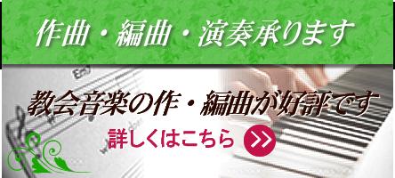 田中隆美は作曲・編曲・演奏を承ります