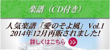 田中隆美の編曲集・CD付出版物(楽譜)