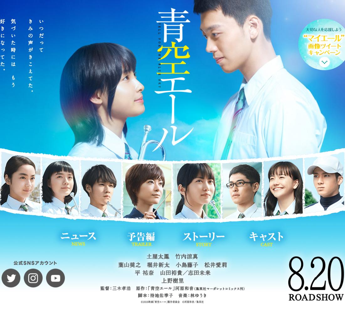 映画「青空エール」公式サイト
